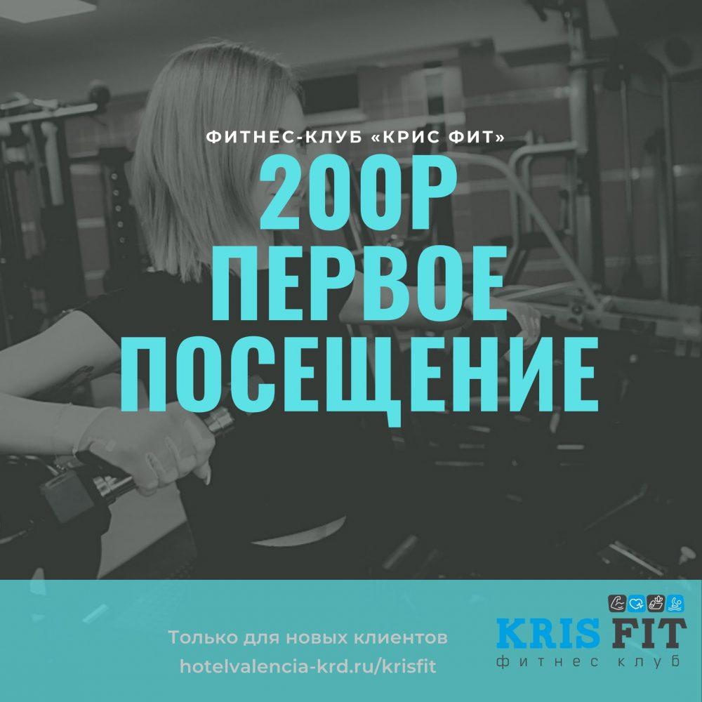 KrisFIT